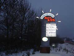 яхт клуб Новый берег - Отель - ул.Верхняя Прибрежная, д.10, деревня Болтино, Московская область