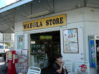 Waiola Bakery & Shave Ice Ii - Shopping, Restaurants, Attractions/Entertainment - 525 Kapahulu Ave, Honolulu, HI, United States