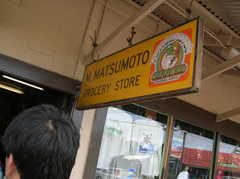 Matsumoto's Shave Ice - Places to Eat - 66-087 Kamehameha Hwy, Haleiwa, HI, 96712