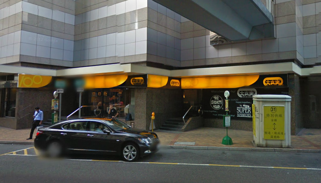 Cafe De Coral In Admiralty Centre - Limos/Shuttles - Cafe De Coral,, 18 Harcourt Road, Admiralty Centre,, Admiralty, Hong Kong