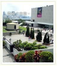 Hong Kong City Hall - Ceremony Sites - 5 Edinburgh Place, Hong Kong Island